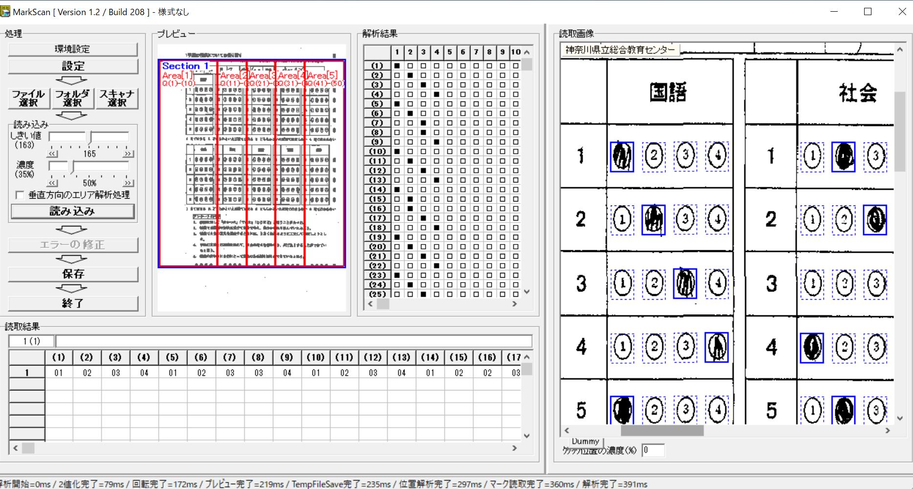 マークシート式のテストやアンケートを自由につくれる「MarkBuilder(マークビルダー)」と「MarkScan(マークスキャン)」が素晴らしい!