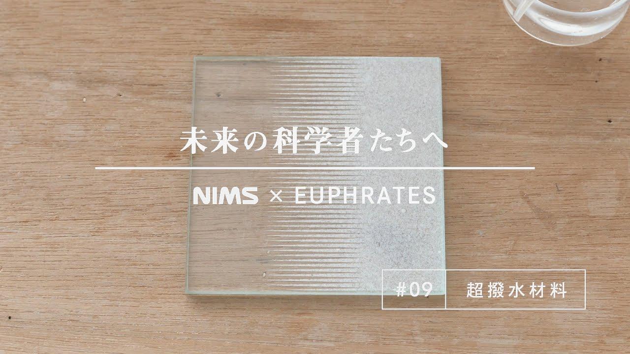 nims「#09超撥水材料」が思考力を育む