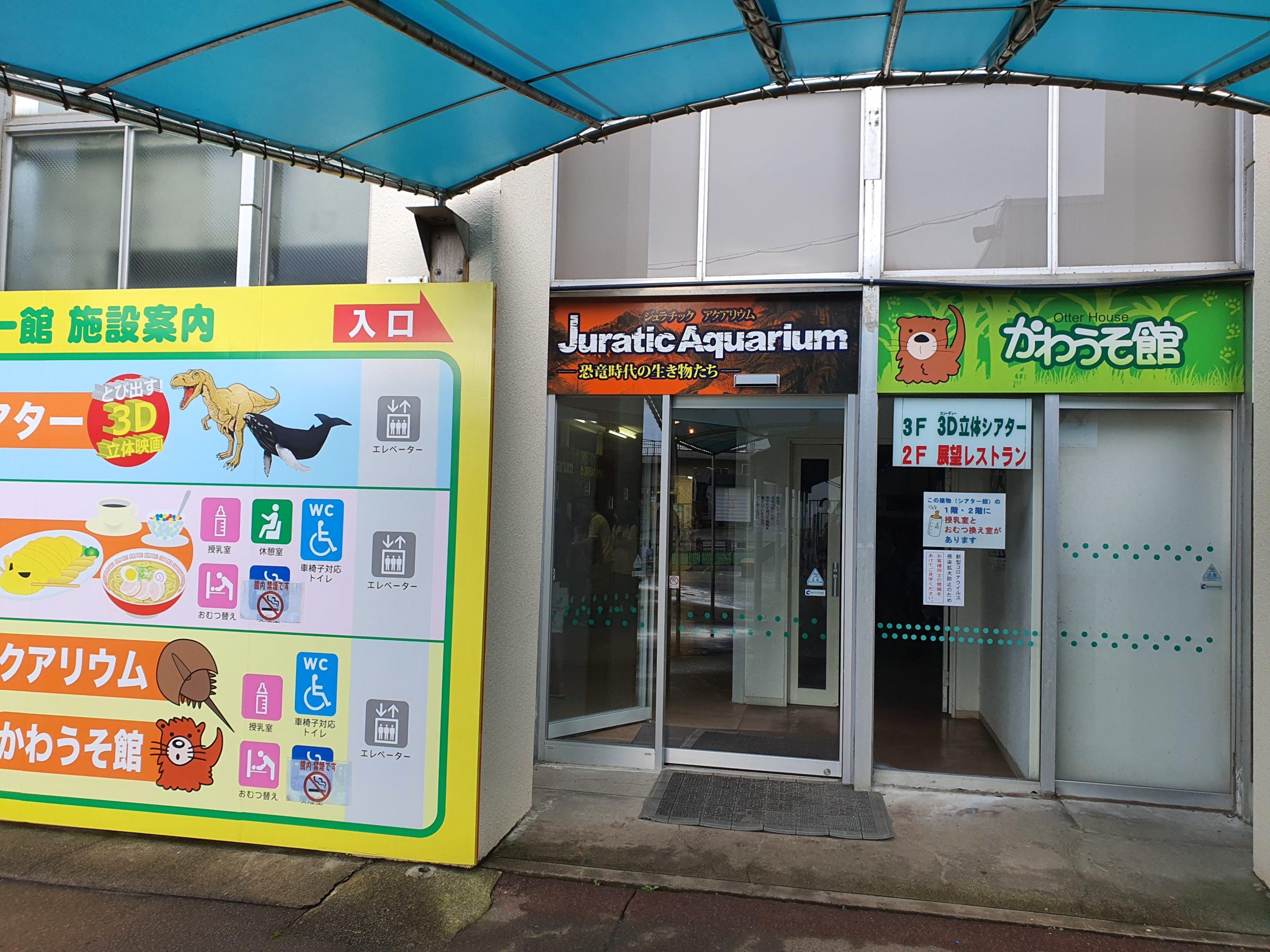 越前松島水族館に行ってきました②