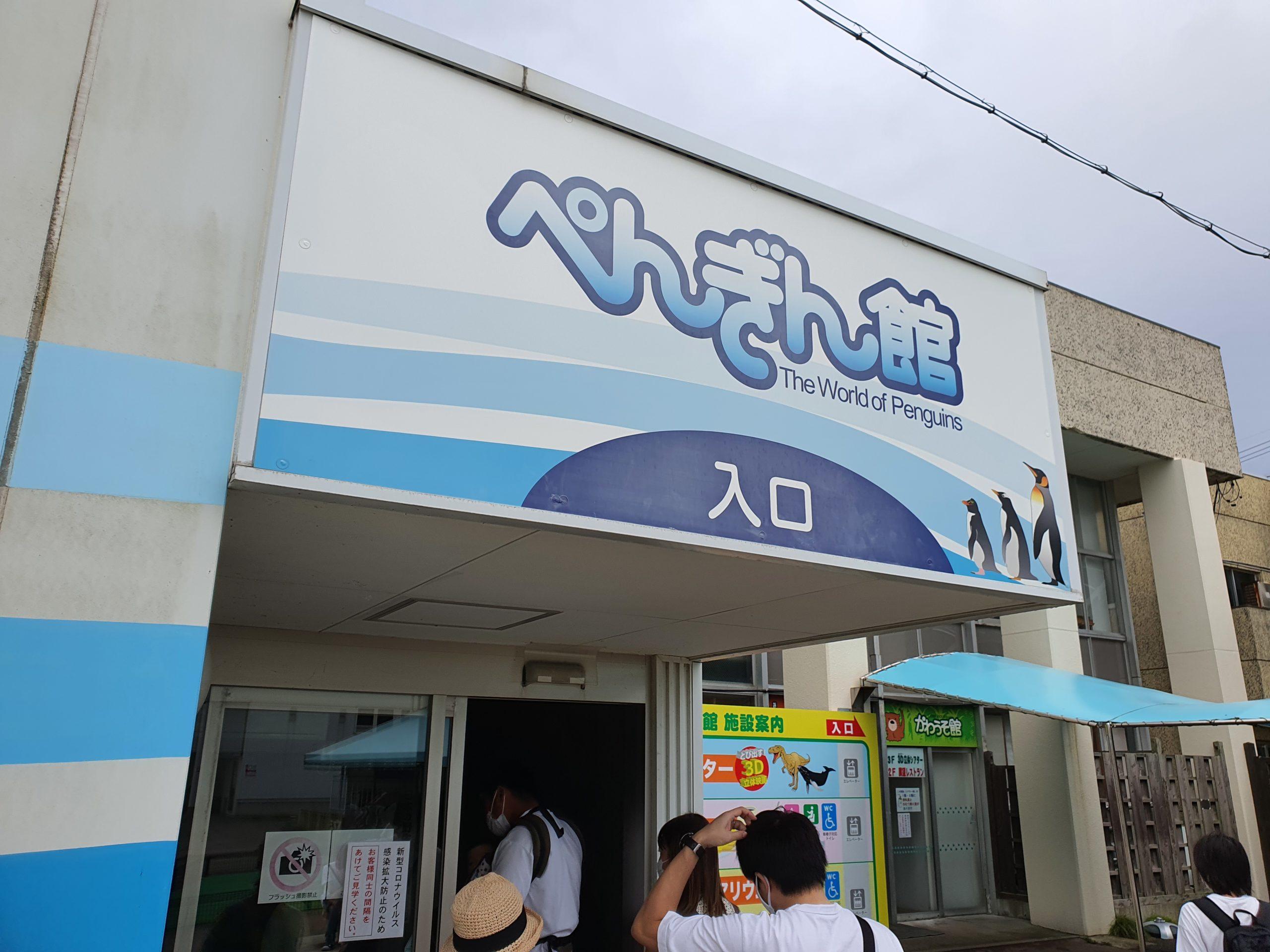 越前松島水族館に行ってきました③