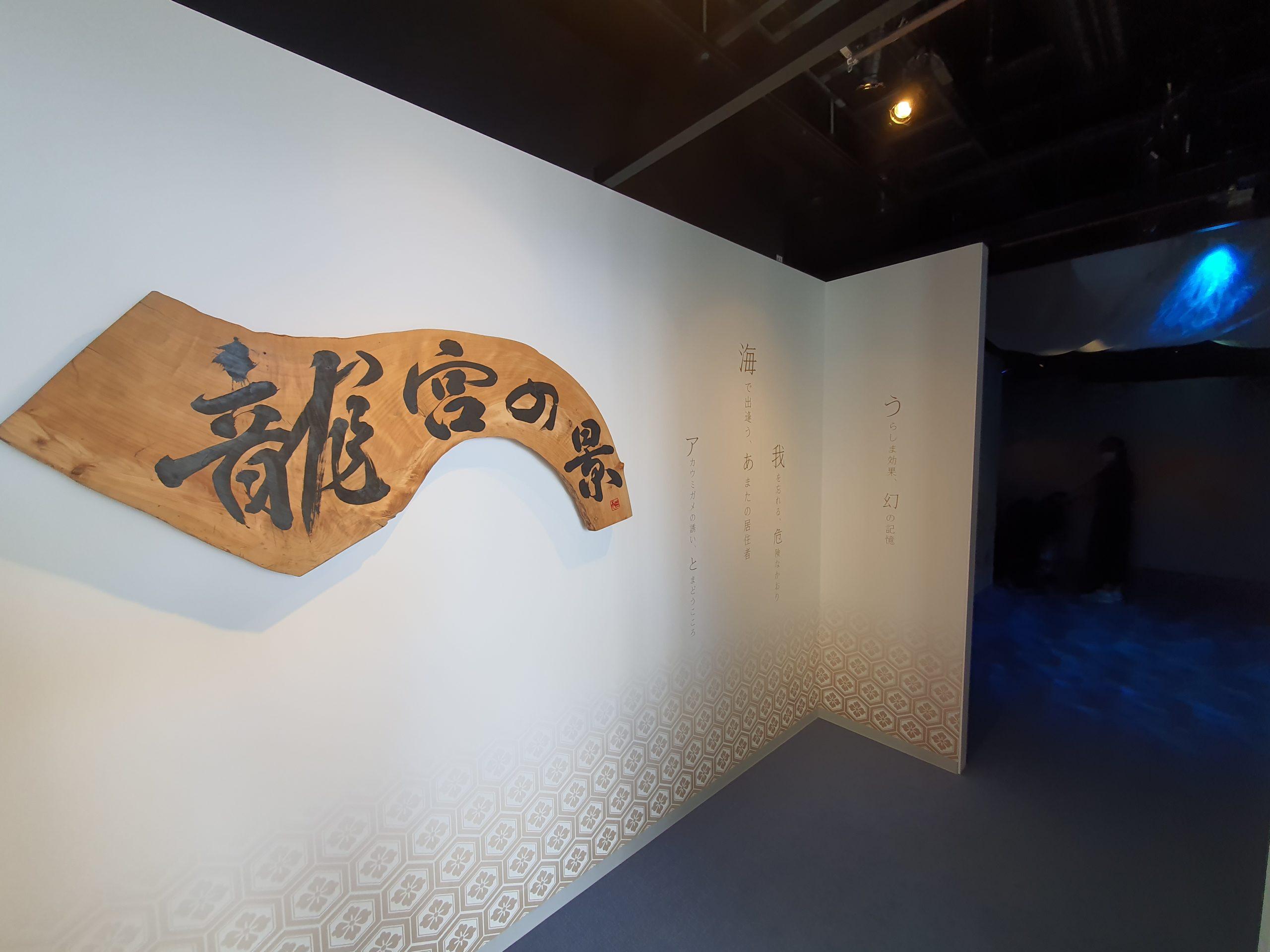 四国水族館に行ってきました②