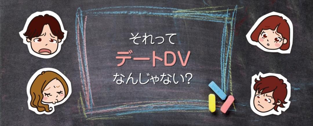 デートDVについて学べるサイト「それってデートDVなんじゃない?」
