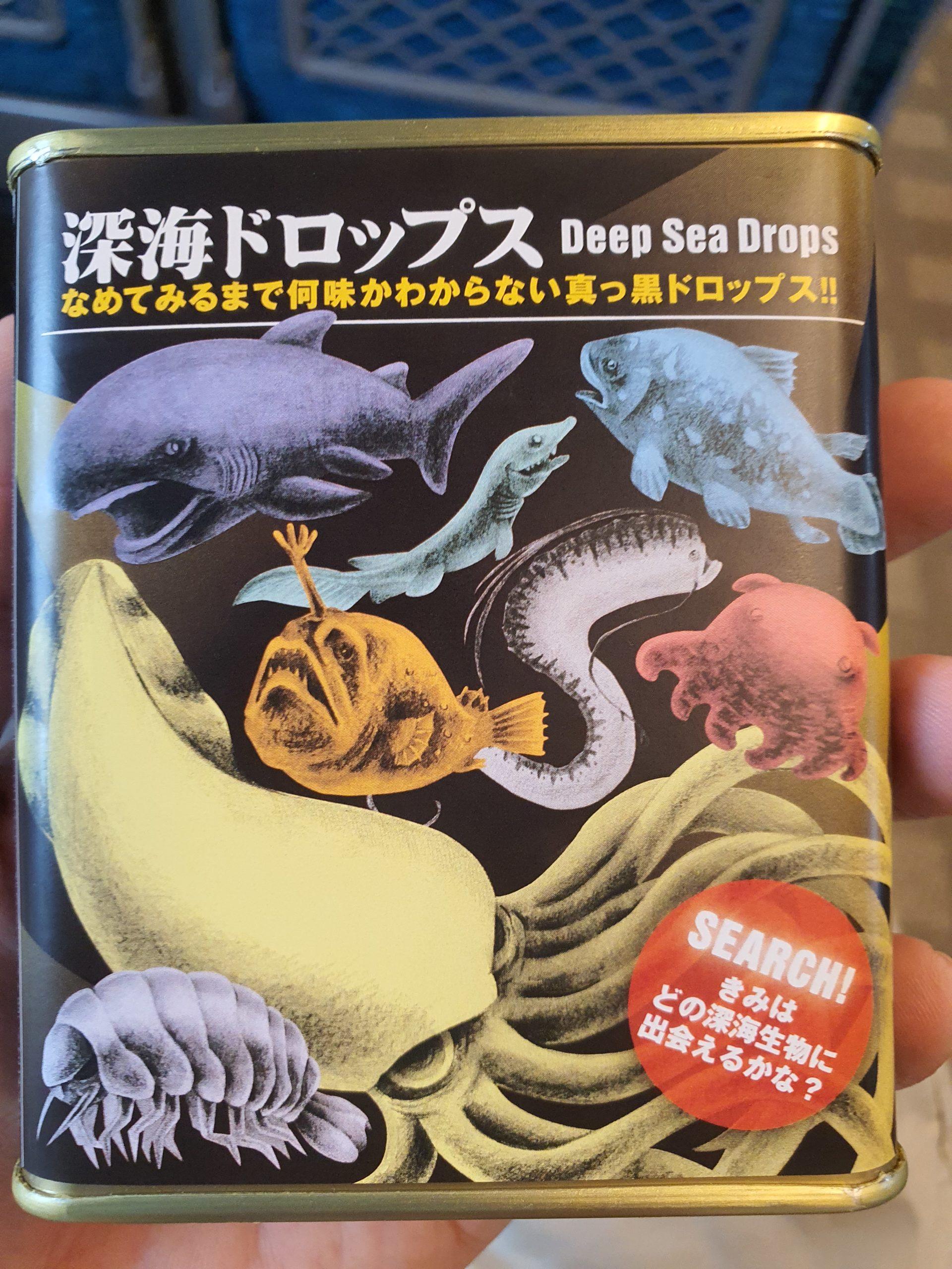 なめてみるまで何味かわからない「深海ドロップス」と駅弁で食べられる深海魚「アブラボウズ伝説」