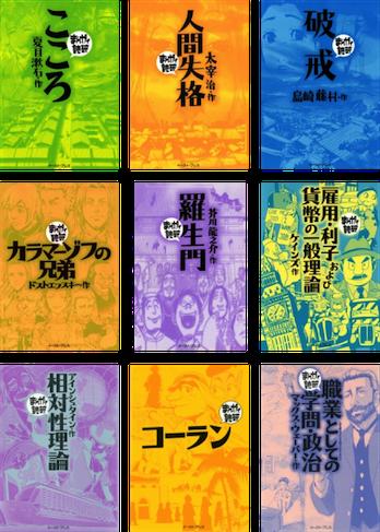 AmazonKindleでまんがで読破シリーズが11円になってる!