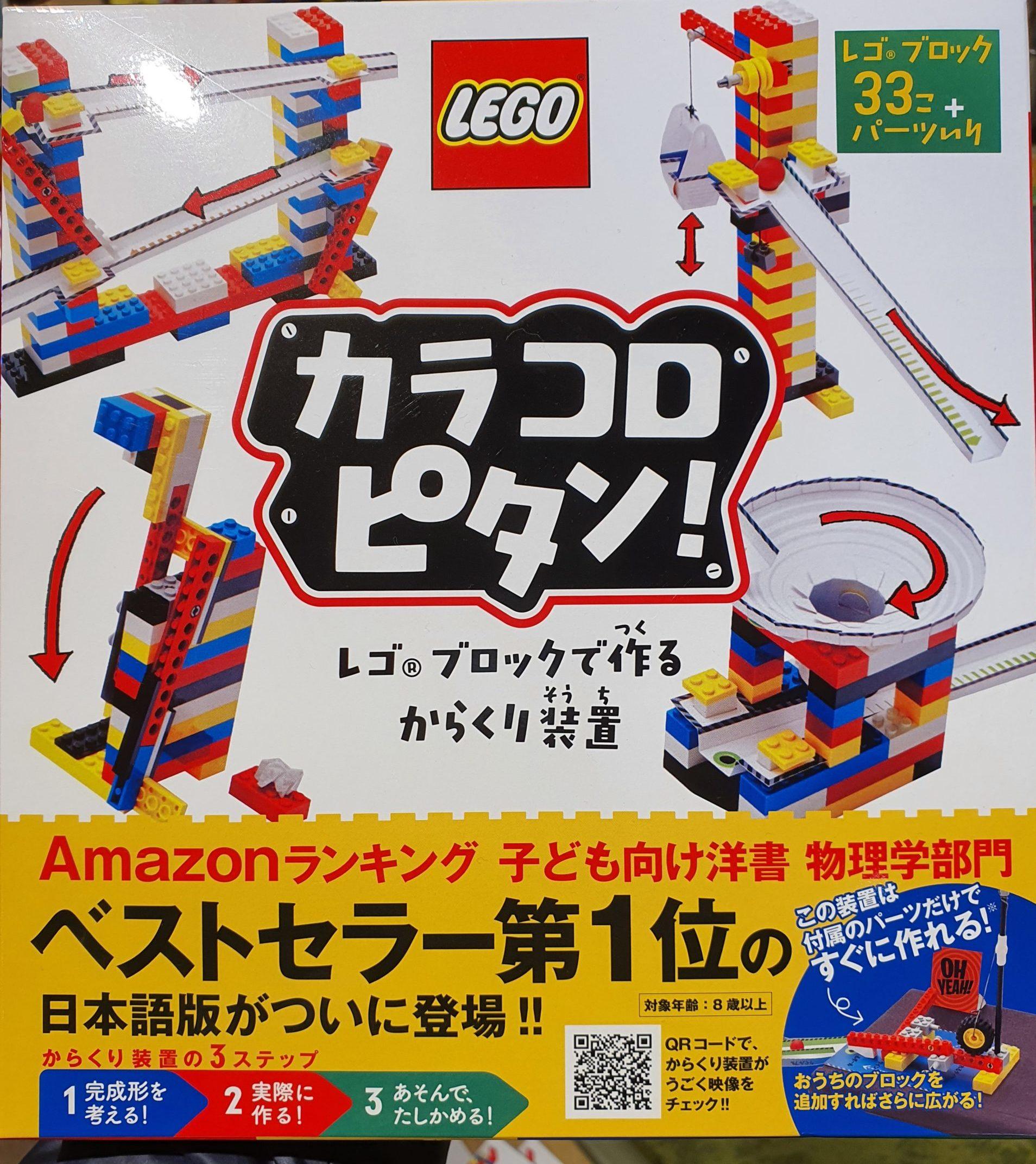 レゴで作るピタゴラスイッチ?「カラコロピタン!」でプログラミングを学ぶ