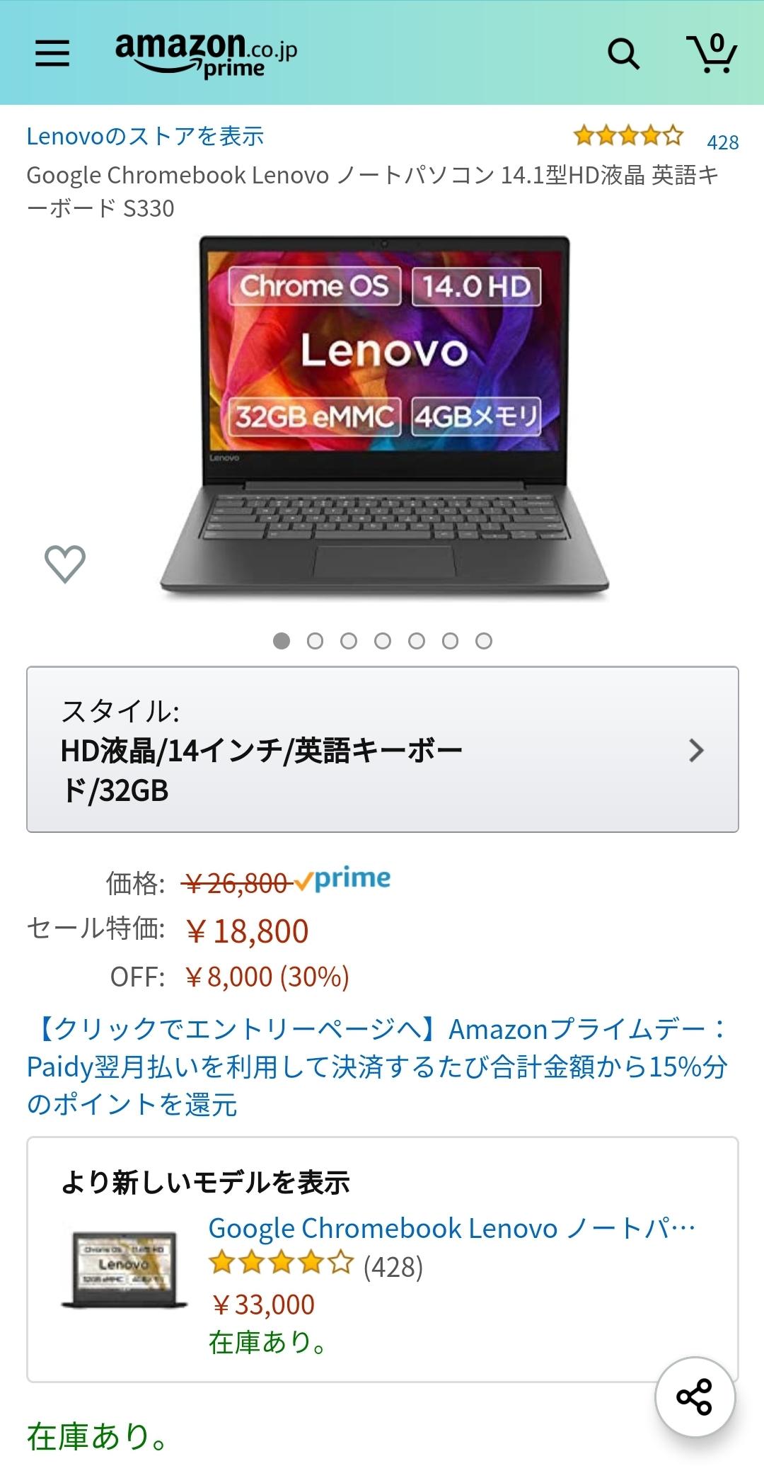 AmazonプライムデーでLenovoの14.1インチChromebookが18,800円になってるΣ(゚∀゚ノ)ノキャー