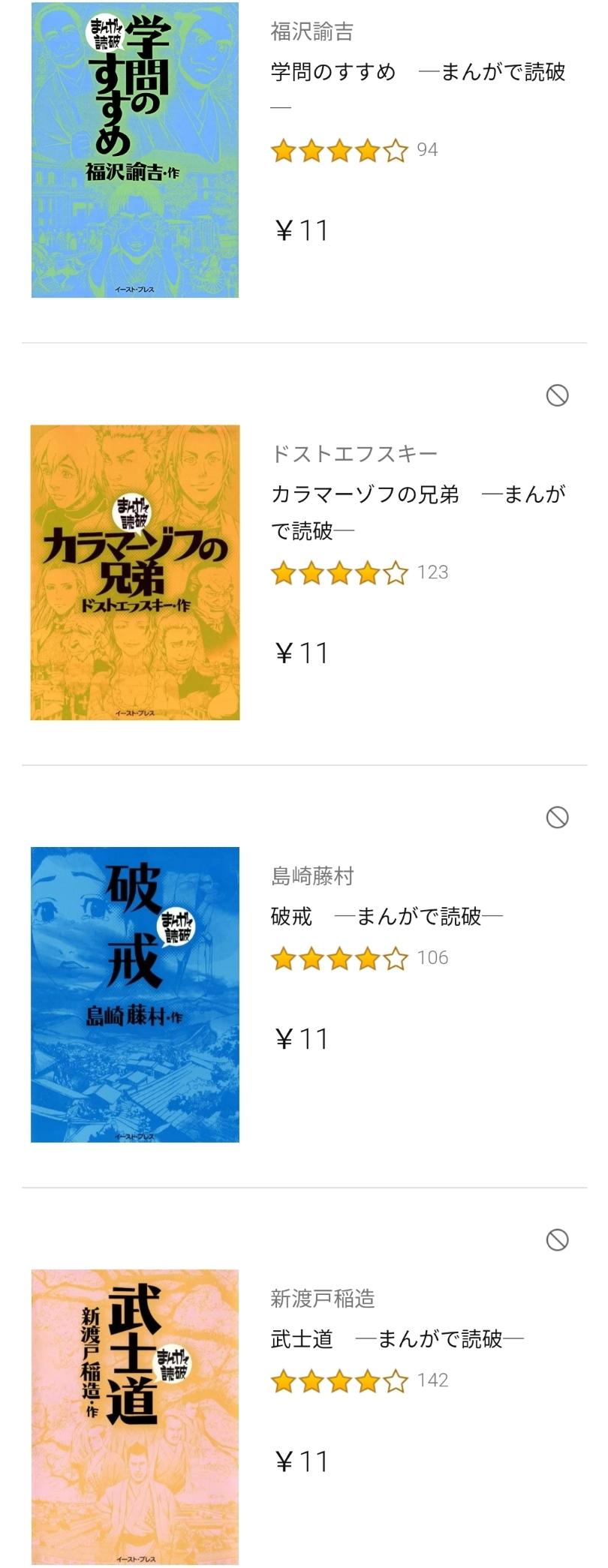 AmazonKindle「まんがで読破シリーズ」11円均一第二弾が開催中!