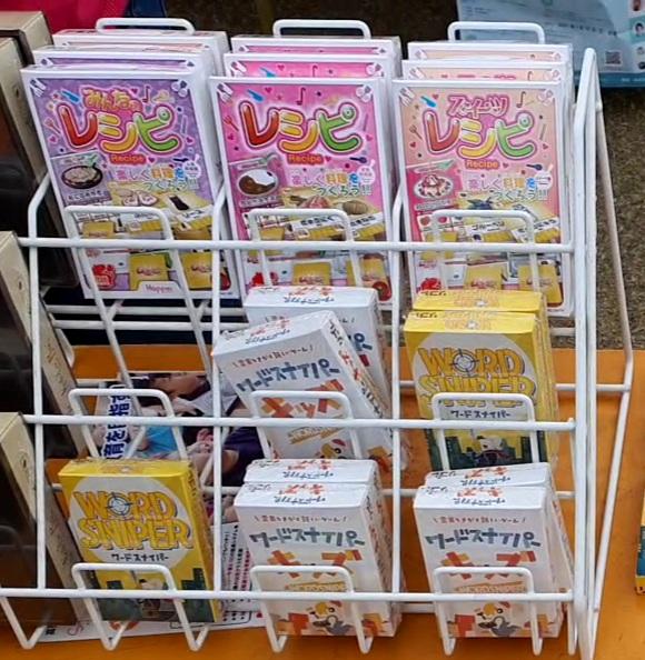 支援教育、幼児教育で使えるカードゲーム「レシピ」