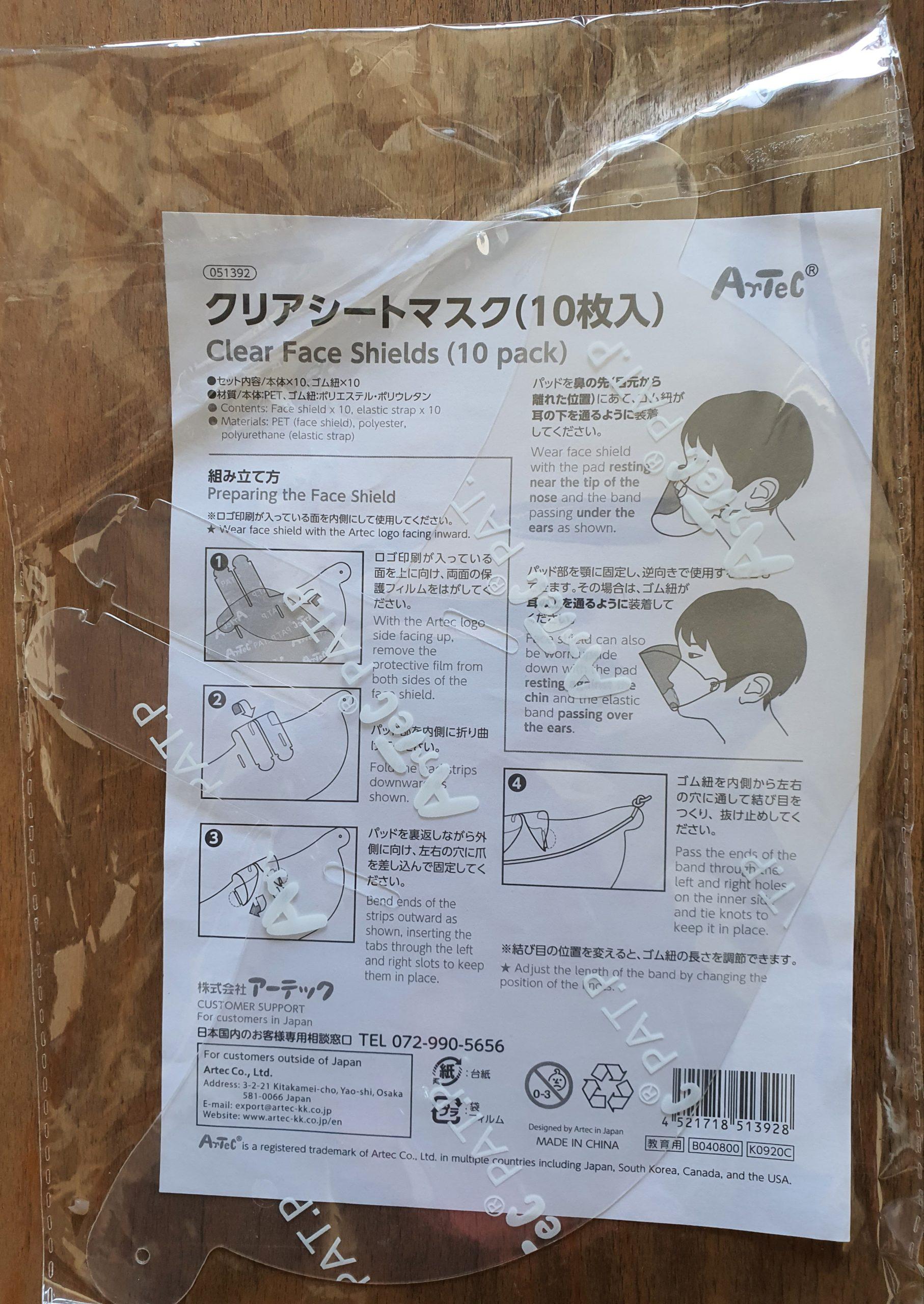教材屋さんのArtec(アーテック)がクリアシートマスクを販売
