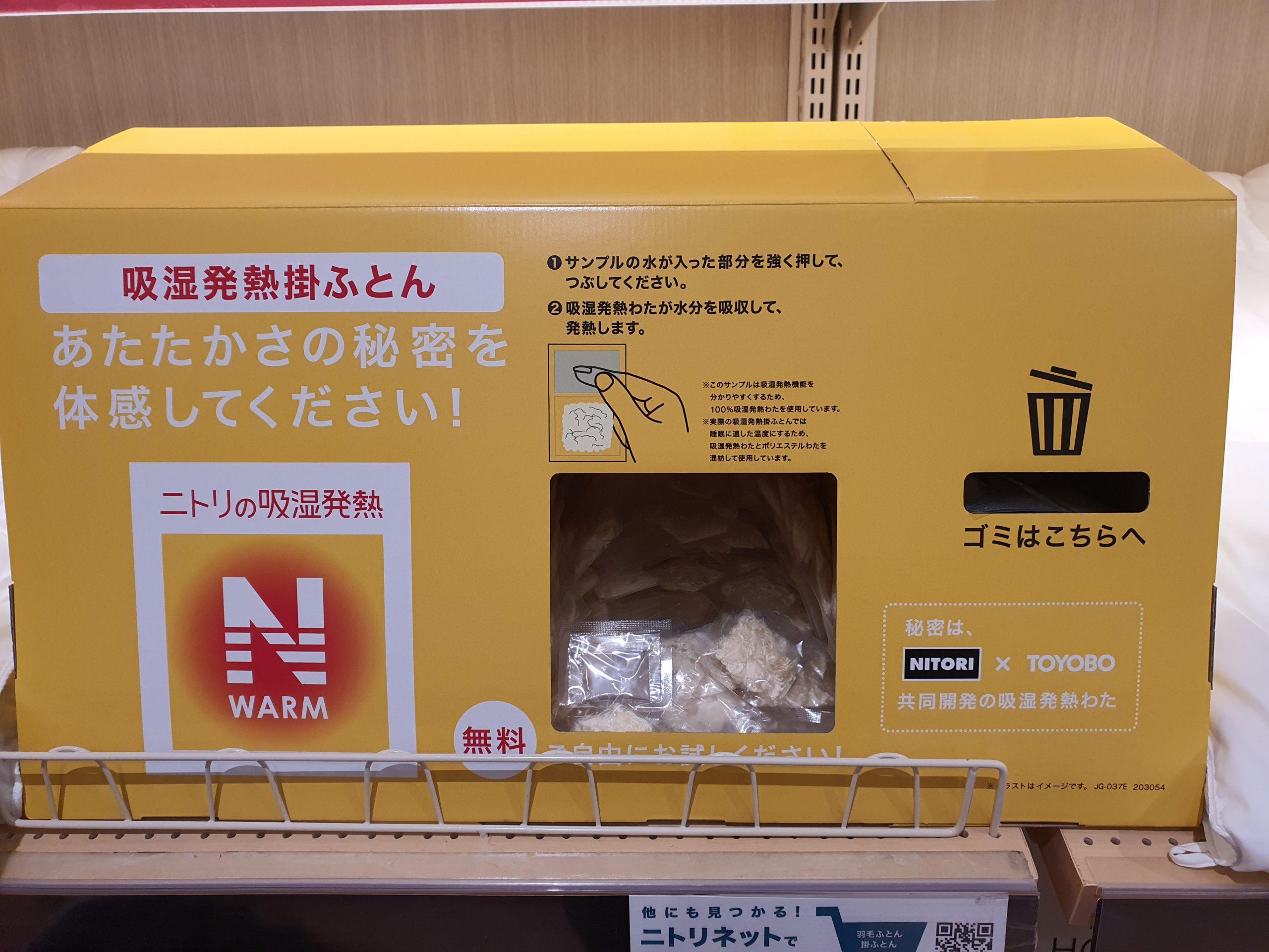 ニトリの吸湿発熱素材が面白い。