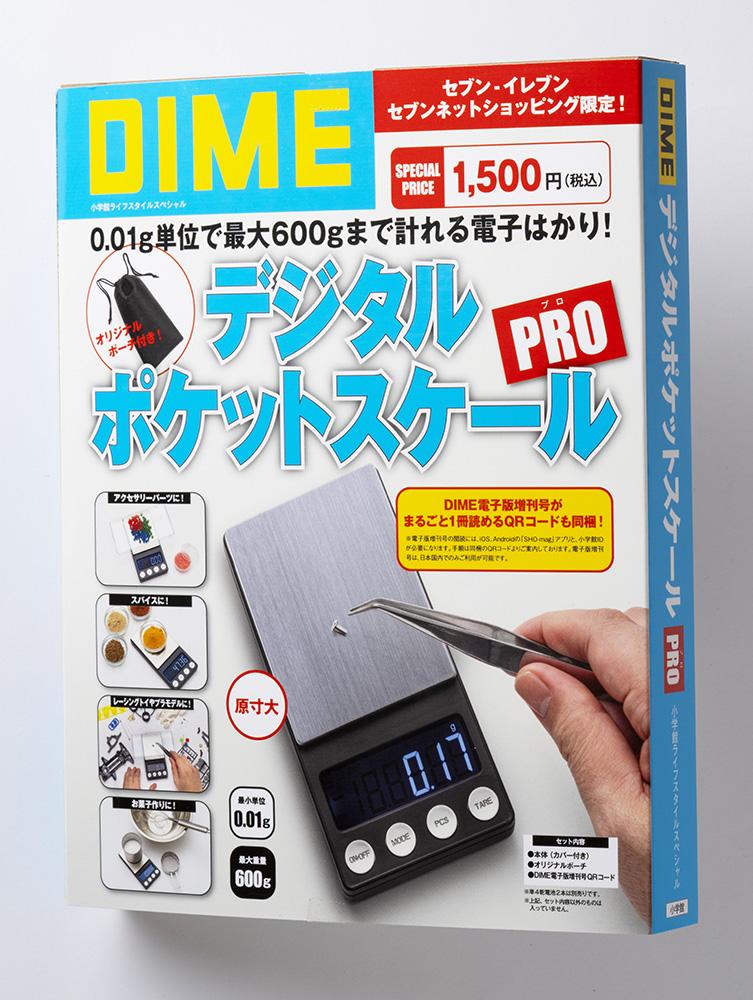 『雑誌DIME』理科の実験に使えるデジタルポケットスケールproがセブンイレブンとセブンネットショッピングで限定発売