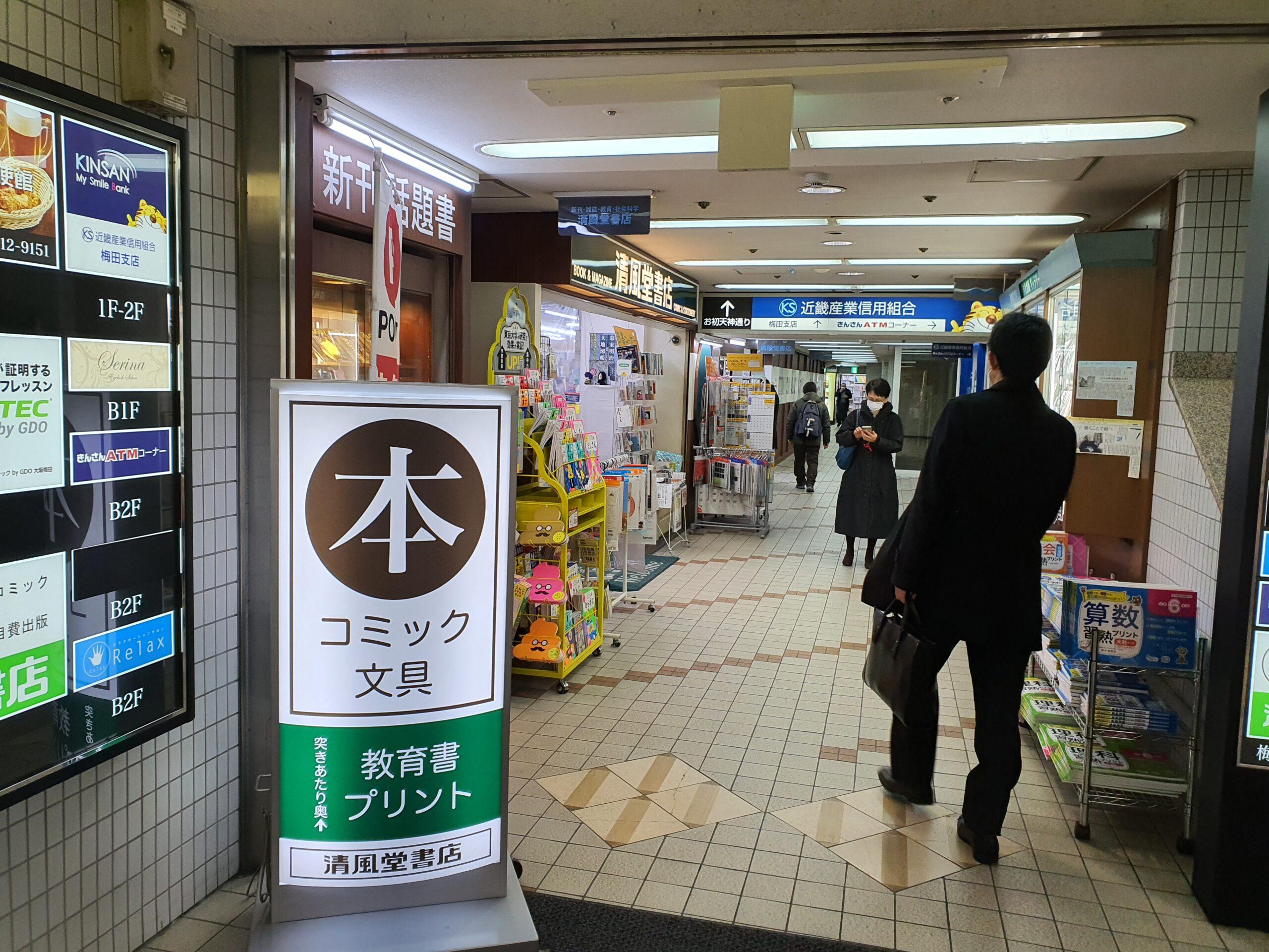 ふたばの本が梅田の清風堂に平積みされてました〜♪