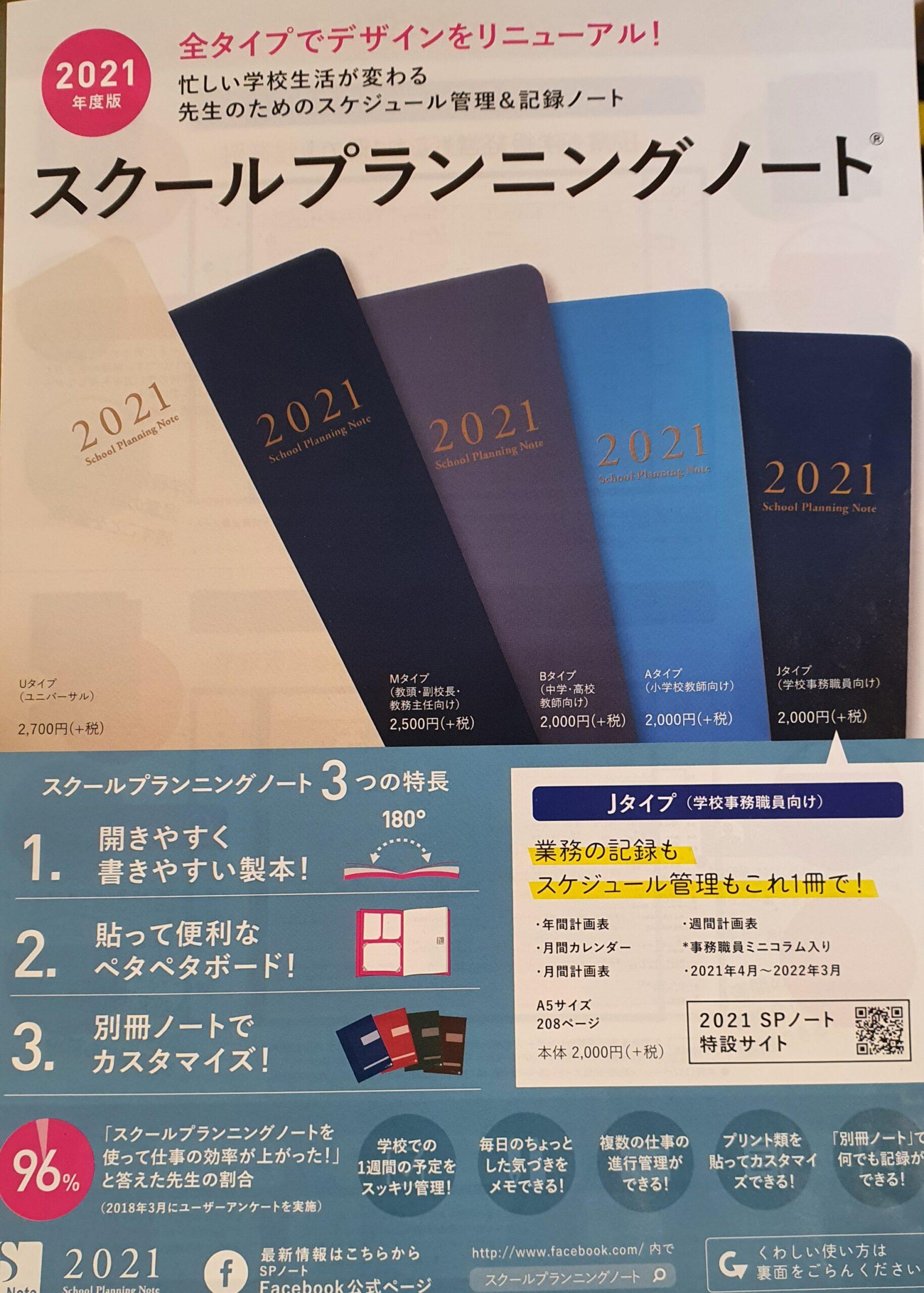 学校の先生のための手帳「スクールプランニングノート」