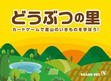 カードゲーム動物の里で里山の生態系を学ぶ