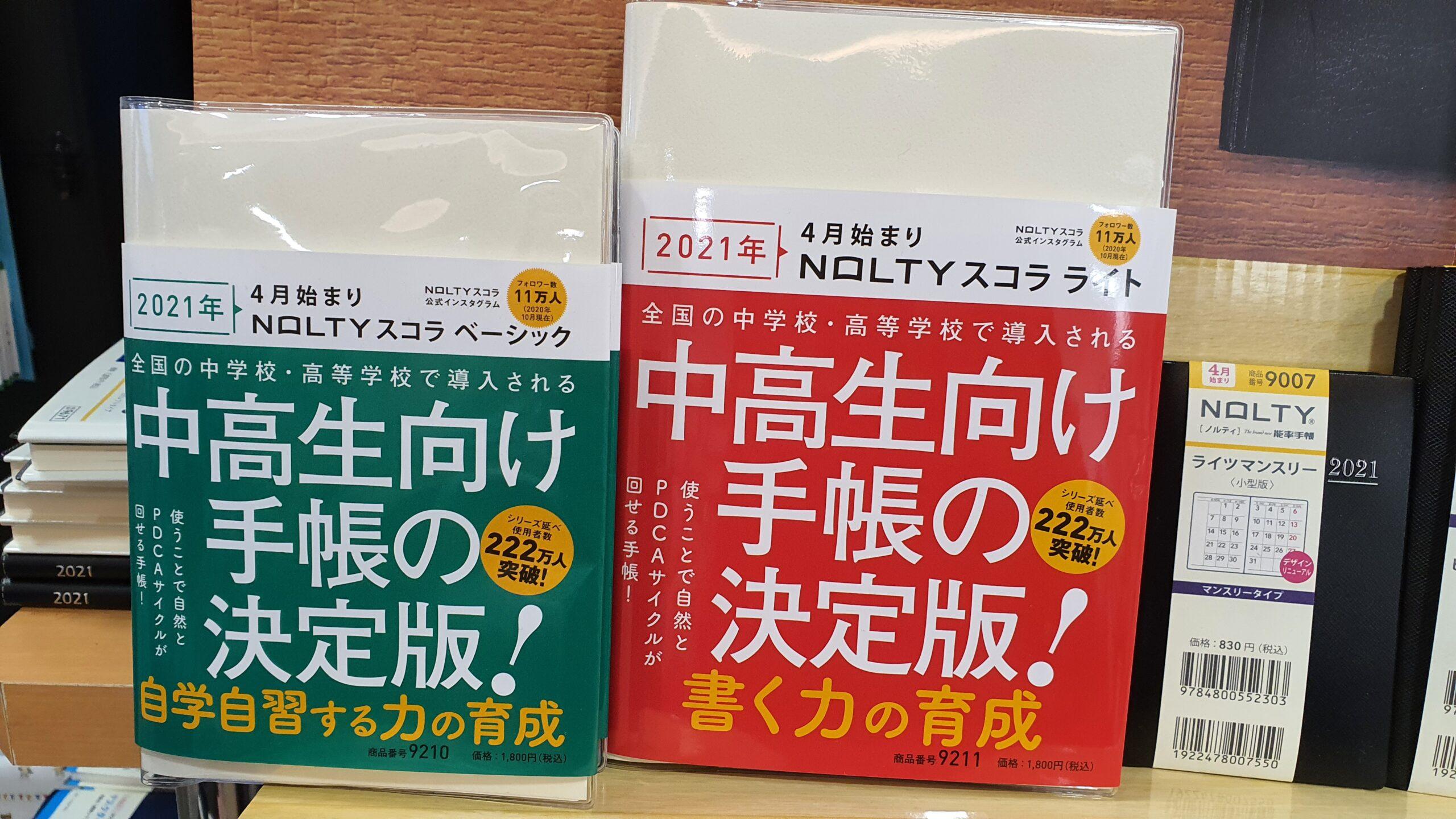 中高生向け手帳の決定版「NOLTYスコラシリーズ」