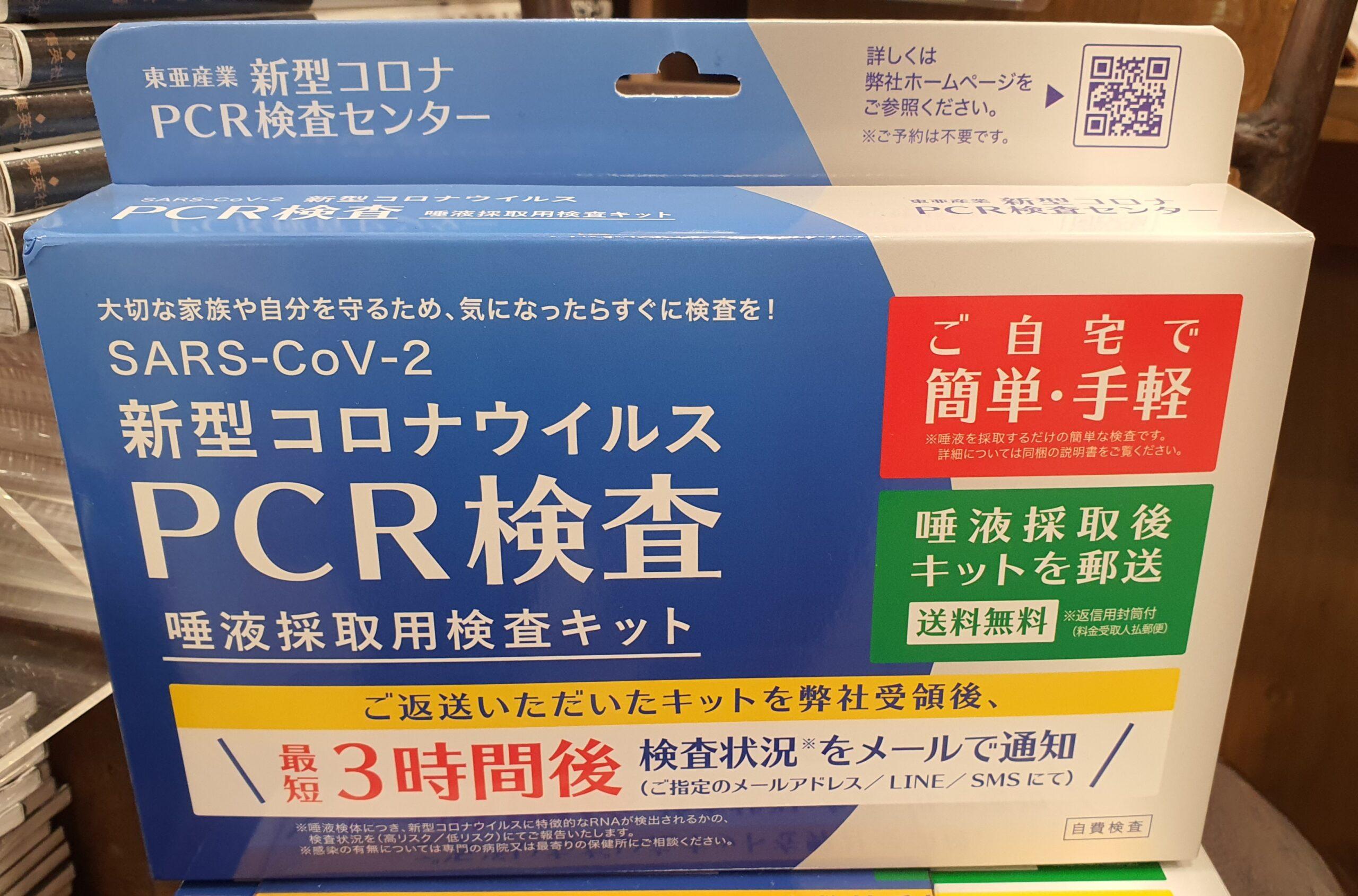 pcr検査が家でできるキット