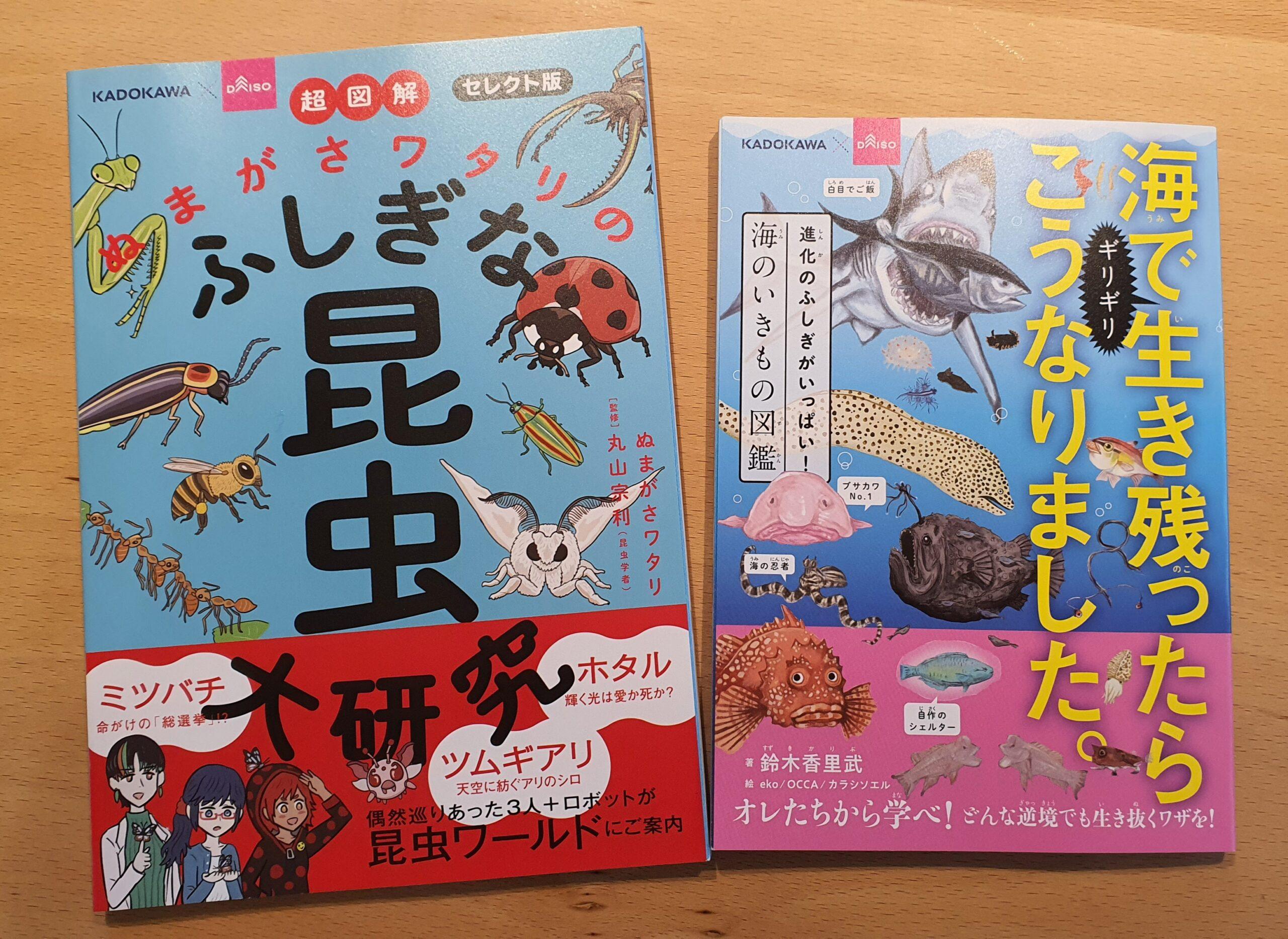 学級文庫に置きたいDAISOの本!
