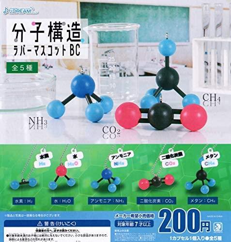 科学がちゃ「分子模型ラバーマスコット」が授業で使える!