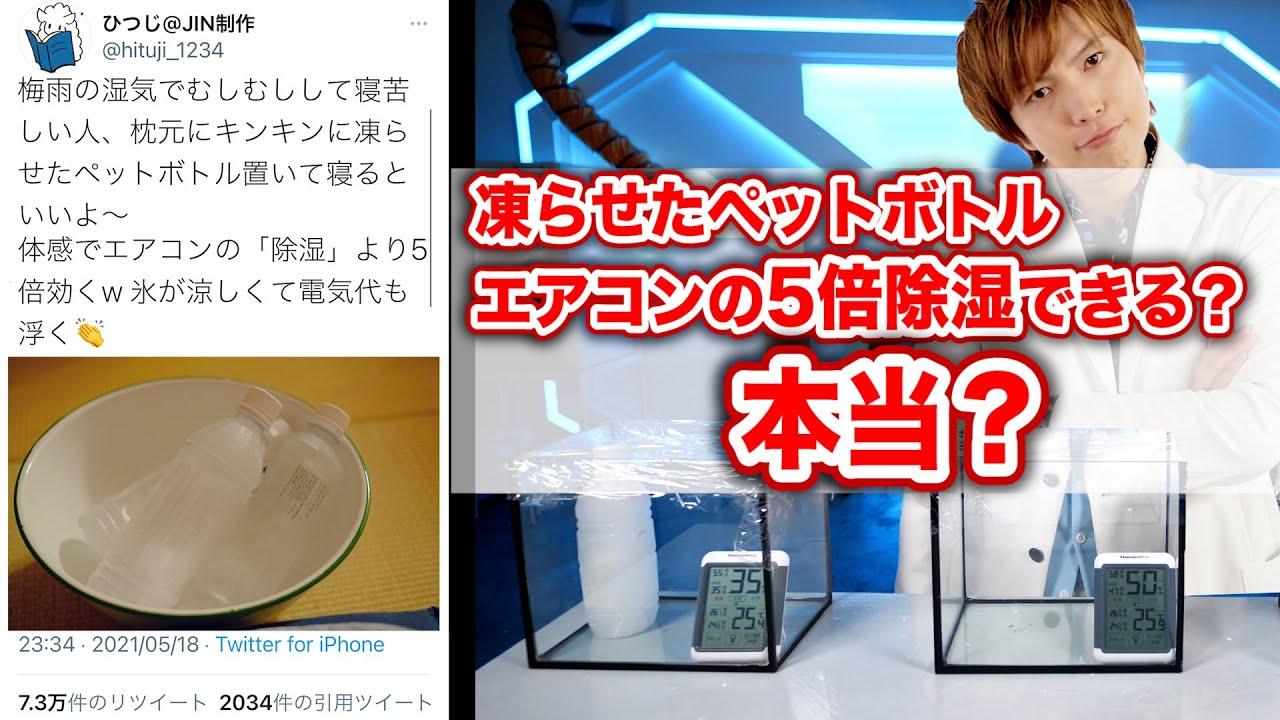 凍ったペットボトルはエアコンの5倍除湿できる?