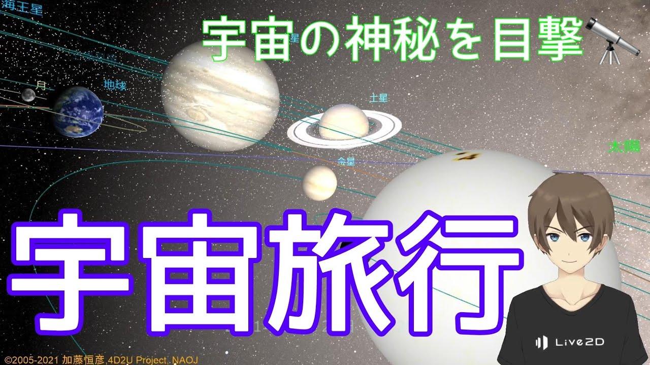 地球と宇宙🌏の導入はMitakaで生徒の心をつかめ!