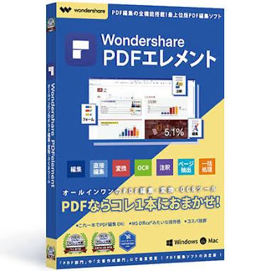 採点時間を大幅削減♪PDF編集ソフト「Wondershare PDFelement」が便利すぎる!