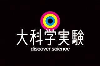 授業で見せたい動画2「大科学実験」