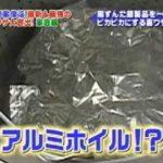 授業で見せたい動画29「銀の黒ずみを取る裏技」