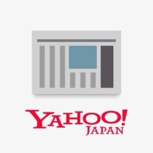 教師が使える便利アプリ3「YAHOO!ニュース」