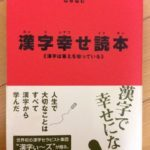 教師に役立つ本3「漢字幸せ読本」