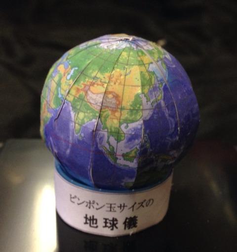 ピンポン球で地球儀を作ろう!