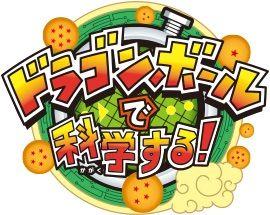 ドラゴンボールで科学する!ついに大阪へ!