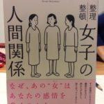 教師に役立つ本2「女子の人間関係」