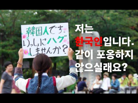 子どもに見せたい動画53「フリーハグが日韓を繋ぐ?」