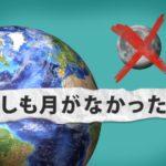 授業で見せたい動画53「月がなければ地球は人が住めない場所になる!?」