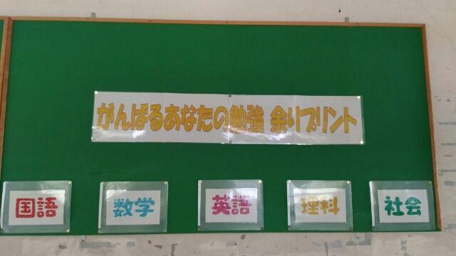 学校の掲示板の工夫「がんばるあなたの勉強余りプリント」