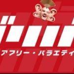 子どもに見せたい動画46「NHKバリバラ」