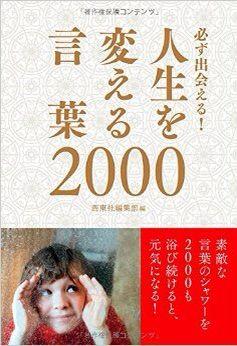 教師に役立つ本「人生を変える言葉2000」前編