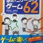 教師に役立つ本「「話し合い力」を育てるコミュニケーションゲーム62」