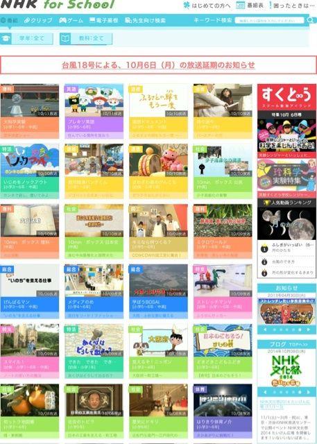 授業で見せたい動画1「NHK for School」