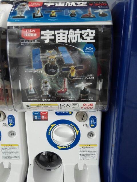 科学ガチャ13「日本の技術開発 宇宙航空」