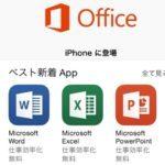 授業に使えるアプリ8「iPhoneにmicrosoft officeが登場」
