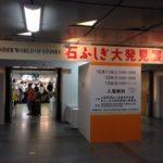 石ふしぎ大百科展2014(ミネラルショー)