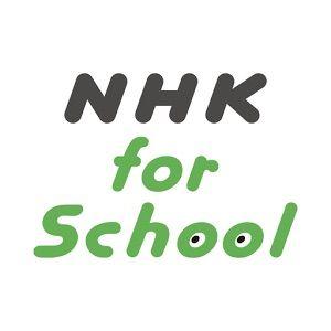 教師が使える便利アプリ「NHK for School」