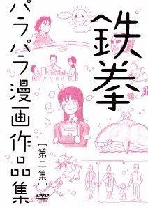 鉄拳パラパラ漫画作品集 第二集発売!