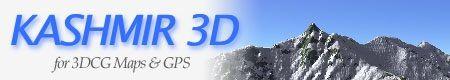 登山家の相棒「地図ソフトカシミール3D」で学ぶ