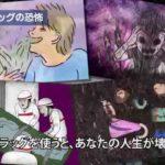 子どもに見せたい動画85「危険ドラッグの恐怖」