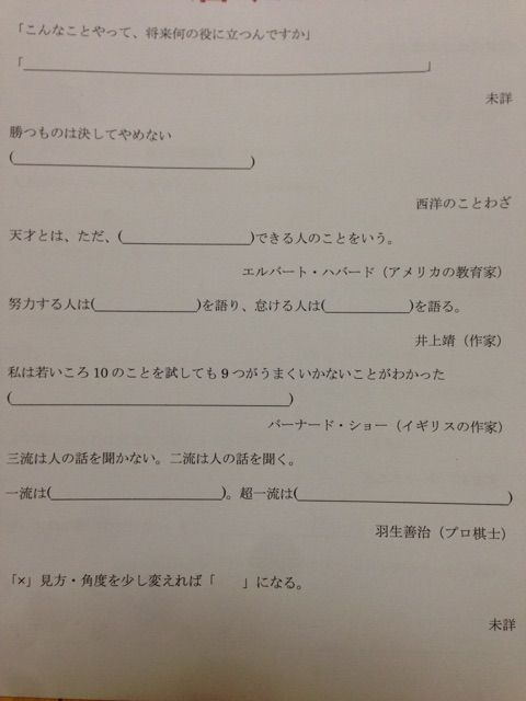 教師に役立つ本「人生を変える言葉2000」後編