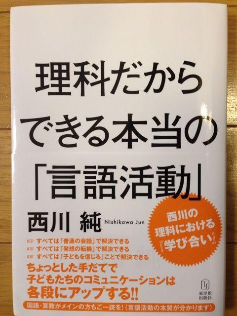 教師に役立つ本4「理科だからできる本当の言語活動」