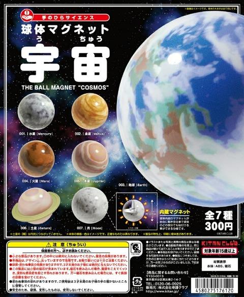 科学ガチャ12「球体マグネット 宇宙」