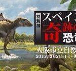 大阪市立自然史博物館「スペイン奇跡の恐竜たち」を見に行きました。